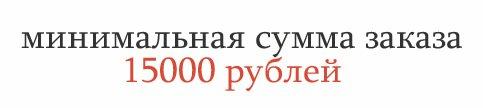 Минимальная сумма заказа 15000руб.